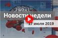 Медвестник-ТВ: Новости недели (выпуск от 17 июля)