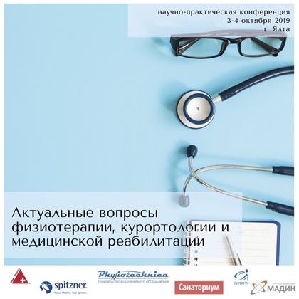 Ежегодная научно-практическая конференция «Актуальные вопросы физиотерапии, курортологии и медицинской реабилитации»