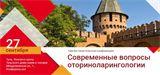 Научно-практическая конференция «Современные вопросы оториноларингологии»
