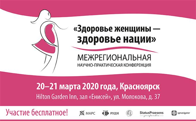 Межрегиональная научно-практическая конференция «Здоровье женщины – здоровье нации»