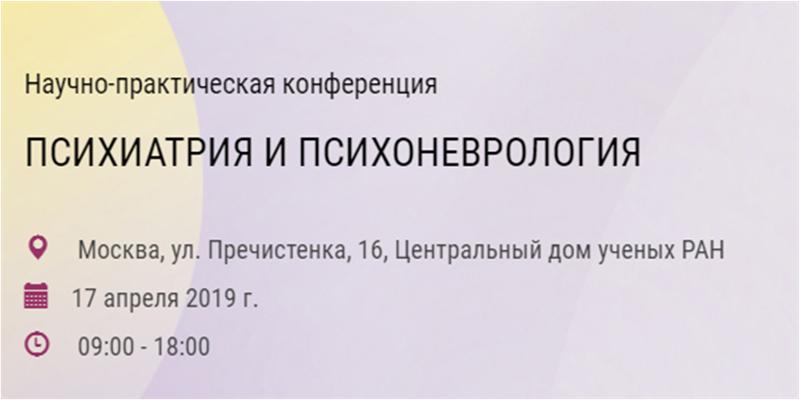 Научно-практическая конференция «Актуальные проблемы психоневрологии»