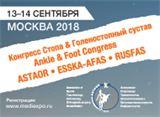 Конгресс Стопа & Голеностопный сустав ASTAOR-ESSKA-AFAS-RUSFAS