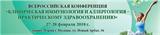 Всероссийская Конференция «Клиническая иммунология и аллергология - практическому здравоохранению»