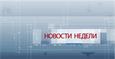 Медвестник-ТВ: Новости недели (9-15 января)