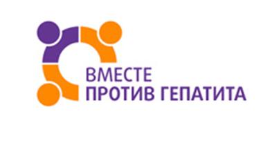 Конференция «Повышение эффективности взаимодействия больных вирусными гепатитами и сотрудников некоммерческих организаций с государственной системой здравоохранения и органами государственной власти»