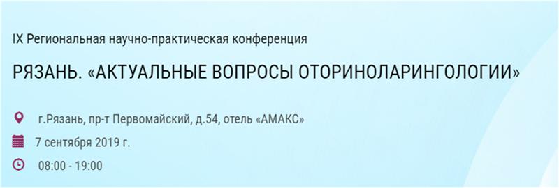 IX Региональная научно-практическая конференция «Актуальные вопросы оториноларингологии»