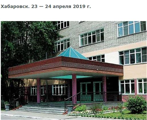 109-й  Всероссийский образовательный форум «Теория и практика анестезии и интенсивной терапии: мультидисциплинарный подход»