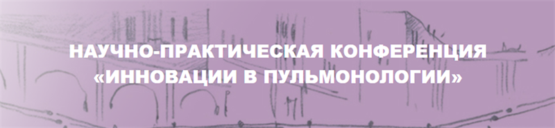 Научно-практическая конференция «Инновации в пульмонологии»