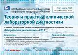 XXII Всероссийская научно-практическая конференция «Теория и практика клинической лабораторной диагностики»