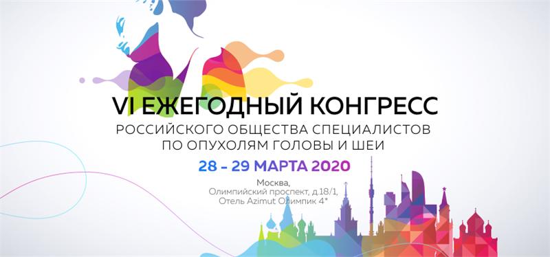 VI Ежегодный конгресс российского общества специалистов по опухолям головы и шеи