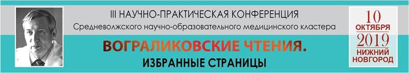 III Научно-практическая конференция Средневолжского научно-образовательного медицинского кластера  «ВОГРАЛИКОВСКИЕ ЧТЕНИЯ. Избранные страницы: эндокринологические этюды»