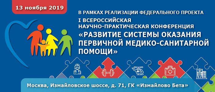 I Всероссийская научно-практическая конференция «Развитие системы оказания первичной медико-санитарной помощи»