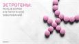 Эстрогены: роль в патогенезе заболеваний