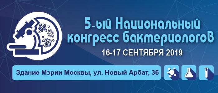 5-ый Национальный конгресс бактериологов