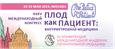 Скоро состоится XXXV Международный конгресс «Плод как пациент: внутриутробная медицина»
