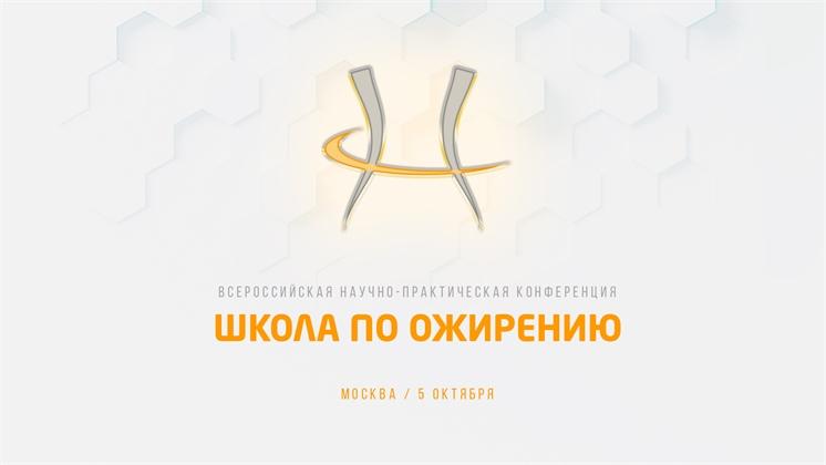 """Всероссийская конференция """"Школа по ожирению"""""""
