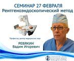 """Семинар """"Рентгеноэндоскопический метод диагностики и лечения заболеваний гепатопанкреатодуоденальной области"""""""