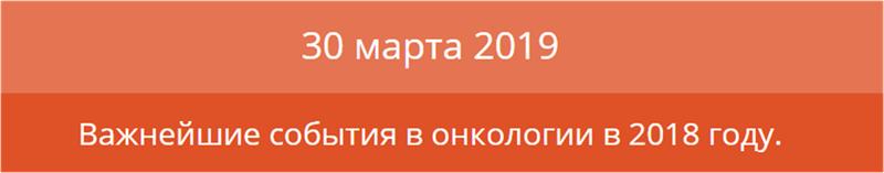 """Конференция """"Важнейшие события в онкологии в 2018 году"""""""