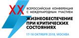 XX Юбилейная Конференция с международным участием «Жизнеобеспечение при критических состояниях»