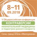 V Общероссийская конференция «Контраверсии неонатальной медицины и педиатрии раннего возраста»