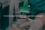 Конференция «Системный подход к лечению боли. Актуальные вопросы регионарной анестезии»