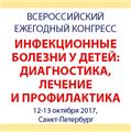 Всероссийский ежегодный конгресс «Инфекционные болезни у детей: диагностика, лечение и профилактика»