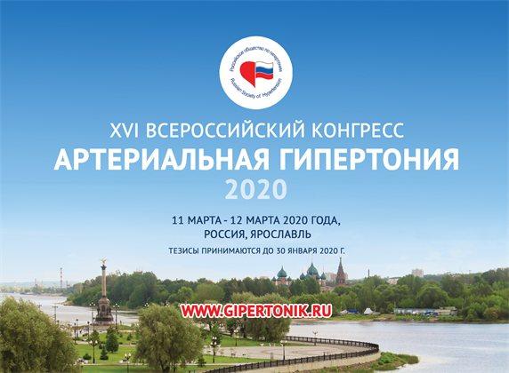 XVI Всероссийский конгресс «Артериальная гипертония 2020: наука на службе практического здравоохранения»
