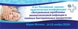 4-ая Российская научно-практическая конференция «Актуальные проблемы менингококковой инфекции и гнойных бактериальных менингитов»