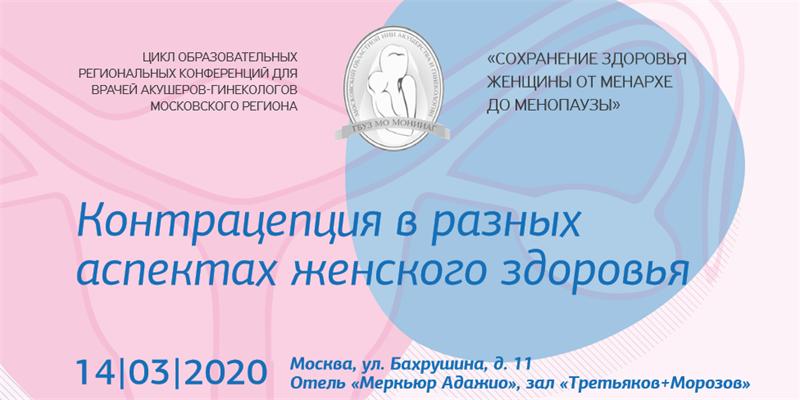 Конференция «Контрацепция в разных аспектах женского здоровья»