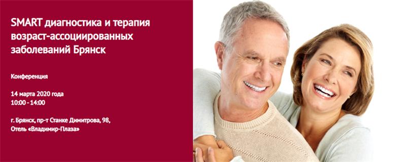Конференция «SMART диагностика и терапия возраст-ассоциированных заболеваний»