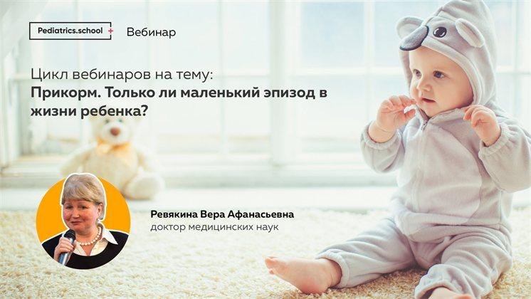 """Вебинар """"Первый выбор продуктов прикорма у здоровых детей и детей с аллергическими заболеваниями"""""""