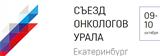 Съезд онкологов Урала