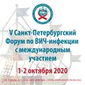 V Санкт-Петербургский форум по ВИЧ-инфекции с международным участием