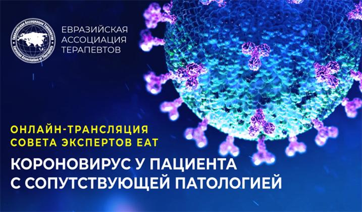 Онлайн-трансляция Совета экспертов Евразийской Ассоциации Терапевтов «Коронавирус у коморбидного пациента»