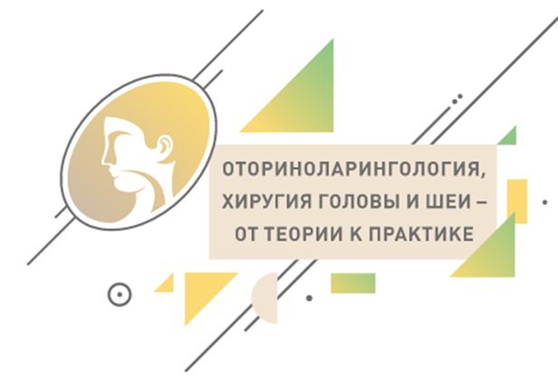 Научно-практическая конференция «Оториноларингология, хирургия головы и шеи – от теории к практике»