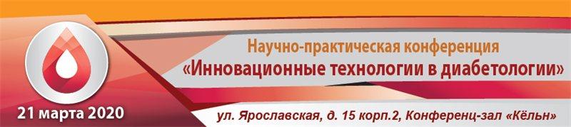Научно-практическая конференция «Инновационные технологии в диабетологии»