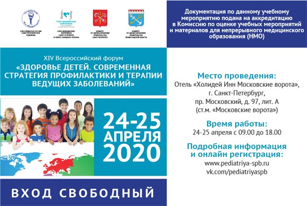 XIV Всероссийский форум «Здоровье детей. Современная стратегия профилактики и терапии ведущих заболеваний»