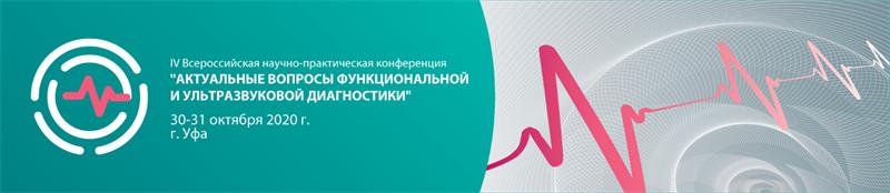 IV Всероссийская научно-практическая конференция «Актуальные вопросы функциональной и ультразвуковой диагностики»