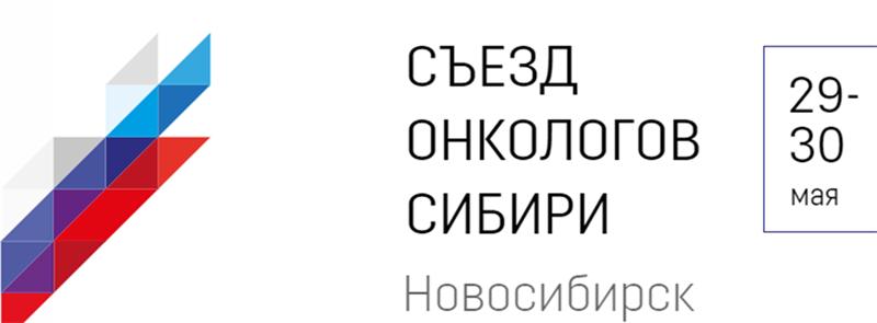 Съезд онкологов Сибири