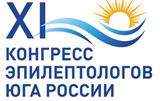 XI Конгресс эпилептологов Юга России