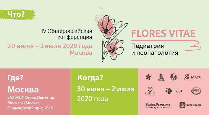 IV Общероссийская конференция с международным участием «FLORES VITAE. Педиатрия и неонатология»