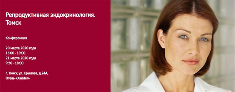 Конференция «Репродуктивная эндокринология»