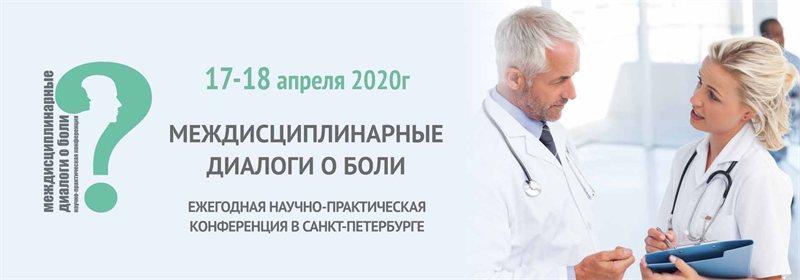 IV Ежегодная научно-практическая конференция «Междисциплинарные диалоги о боли и не только»