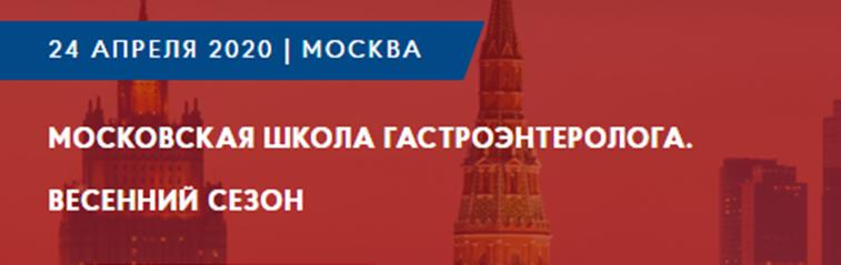Московская Школа Гастроэнтеролога (весенний сезон)