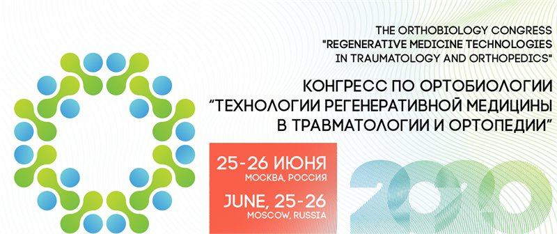 """I Международный конгресс """"Технологии регенеративной медицины в травматологии и ортопедии"""""""