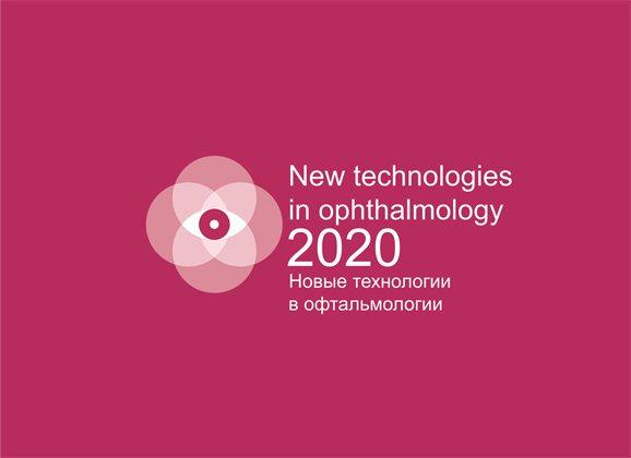 Научно-практическая конференция «Новые технологии в офтальмологии»