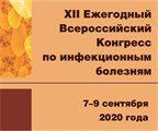 XII Ежегодный Всероссийский интернет-конгресс по инфекционным болезням