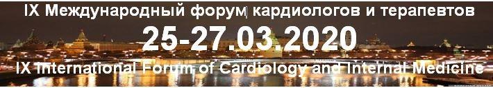 IX Международный форум кардиологов и терапевтов