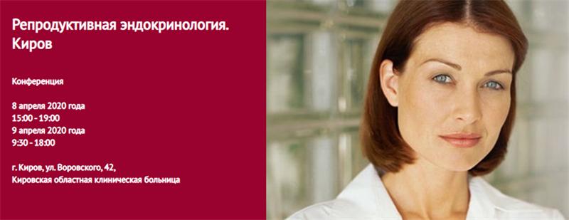 """Конференция """"Репродуктивная эндокринология"""""""