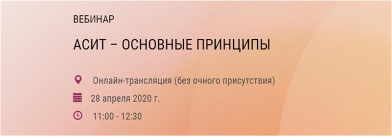"""Вебинар """"АСИТ – основные принципы"""""""